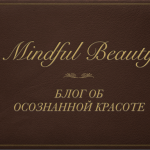 Миссия блога Mindful Beauty