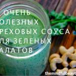 3 простых, но сытных и полезных ореховых заправки для салата
