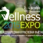 Wellness EXPO — главное событие для всех стремящихся к натуральной, здоровой Красоте!