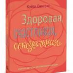 Рецензия на книгу «Здоровая, счастливая, сексуальная», или настоящий учебник для девочек!:)